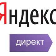 Настройка контекстной рекламы Yandex Direct