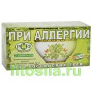 Фиточай Сила российских трав №15 (от аллергии) БАД - 20 пакетиков по 1.5 г. фото