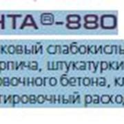 ПЕНТА®-880 фото