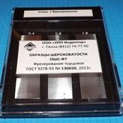 Образцы шероховатости ОШС-ФТ (фрезерование торцевое)Ra12,5 - Ra0,4 стальные фото