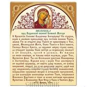 Панно декоративное Молитва пред Казанской иконой Божией Матери фото