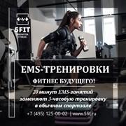 EMS-тренировки от фитнес студии 5FIT фото