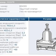 Клапан перепускной DR 4305 Ikarus — Венгрия