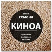 Семена Киноа черные, белые фото