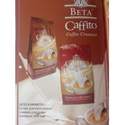 Кофе со сливками, BЕТА CAFFITO coffee & tea creamer фото