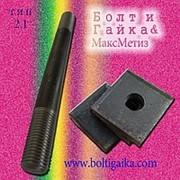 Болты фундаментные с анкерной плитой тип 2.1 м36х1120 (шпилька 3) Ст3 ГОСТ 24379.1-80 (масса шпильки 8.94 кг) фото