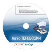 "Модуль ""ТО и Р"" для программы АвтоПеревозки фото"
