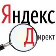 Настройка Яндекс.Директ фото