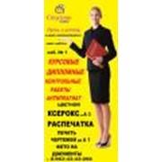 Изготовление и печать плакатов и постеров в Кирове фото