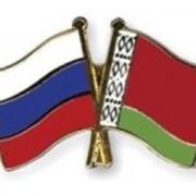 Экспорт из России в Белорусиию фото