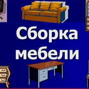 Сборка мебели кухонь, кроватей, шкафов, столы фото