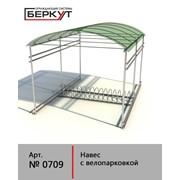 Велопарковка БЕРКУТ с крышей. арт. 0709 фото