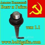 Болт фундаментный изогнутый тип 1.1 М36х1600 сталь ст3пс2 ГОСТ 24379.1-80