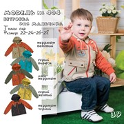 Ветровка для мальчика Модель 404 цвет серый, бирюза фото