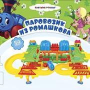 Железная дорога (Паровозик из Ромашкова), 54 детали фото