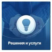 Разработка и внедрение систем обеспечения безопасности информации фото