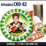 Крышки СКО 82 для банок / НОВЫЕ качественные крышки для консервации фото