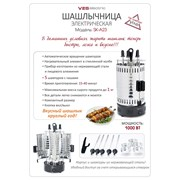 Шашлычница домашняя электрическая Ves Electric