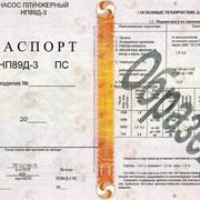 Услуга оформления Техничесого паспорта на продукцию фото