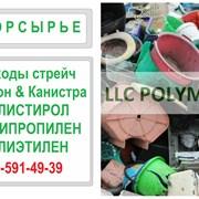 Закупаем отходы пластмасс навалом без сортировки  фото