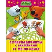 Книга. Суперлабиринты с наклейками от Ми-ми-мишек фото