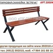 "Парковая садовая дачная скамейка  ""Встреча"" Рязань фото"