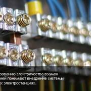 Системы электроснабжения фото