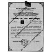 Услуги передвижной электротехнической лаболатории ЭТЛ-10 фото