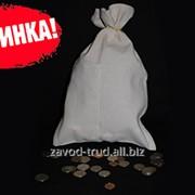 Мешок для мелочи, инкассаторский, двунитка, 250 гр./кв.м фото