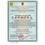 Сертификат интегрированной системы менеджмента