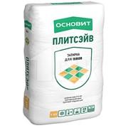Затирочный состав ОСНОВИТ ПЛИТСЭЙВ Т-121 фото