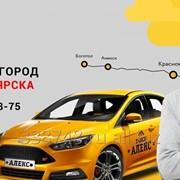 """Междугороднее такси """"АЛЕКС"""" по Красноярскому краю 8 (800) 700-28-75 фото"""
