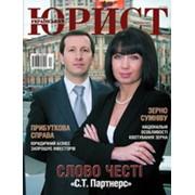 "Журнал ""Украинский юрист"" фото"