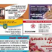 Визитки (карточки визитные). фото