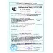 Сертификат 9390 фото