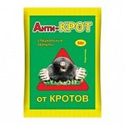 Анти Крот гранулы 50 гр(100) ВХ фото