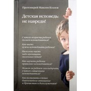 Книга Детская исповедь: не навреди! Протоиерей Максим Козлов (Никея), тв., м/Ф Арт. К4651 фото
