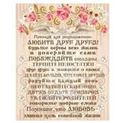 Панно декоративное Правила для молодоженов Артикул: 041001мдф200004 фото