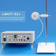 Аппарат офтальмологический лазерный ЛАСТ-1