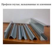 Профили гнутые, вальцованные из алюминия фото