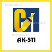 АК-511 (Стройпродукция) – быстросохнущая акриловая эмаль (краска) для дорожной разметки фото