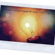 Передача электроэнергии по сетям фото