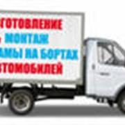 Реклама на бортах авто фото