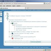 Внедрение и обслуживание специализированных решений процессной интеграции (автоматизации) ресурсов предприятия на базе платформы ФЕНОМЕН фото