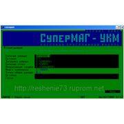 Решение: Обмен данными между 1С (7.7) и СуперМАГ УКМ фото