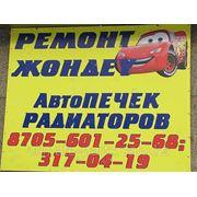РЕМОНТ РАДИАТОРОВ и ОТОПИТЕЛЕЙ САЛОНА фото
