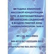 Методика измерений массовой концентрации серо- и азотосодержащих органических соединений фото