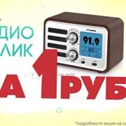 Радиоролик за 1 рубль! фото