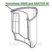 Контейнер 50950 для SANTOS 50 фото