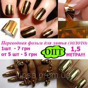 Фольга переводная для ногтей литое золото 1,5 м фото